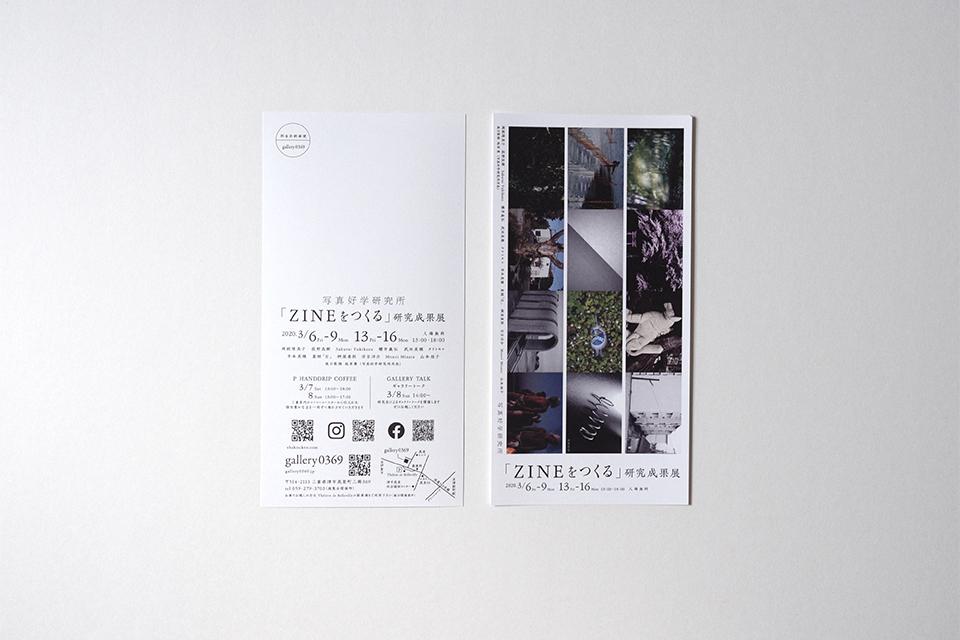 写真好学研究所ZINE展のDM