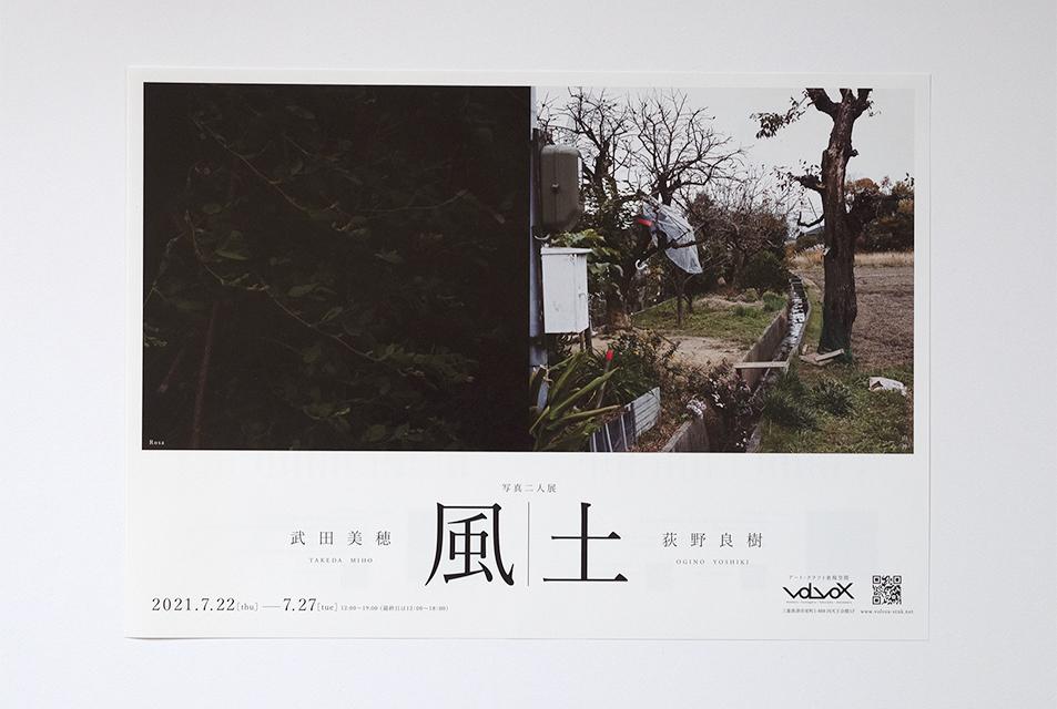 写真二人展のポスター、風土